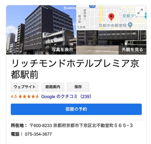 リッチモンドホテル京都星