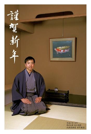 kingashinnen_20110106.jpg