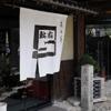 ayuyahonten_20080609.jpg