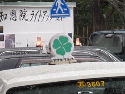 yasakataxi2_20081209.jpg